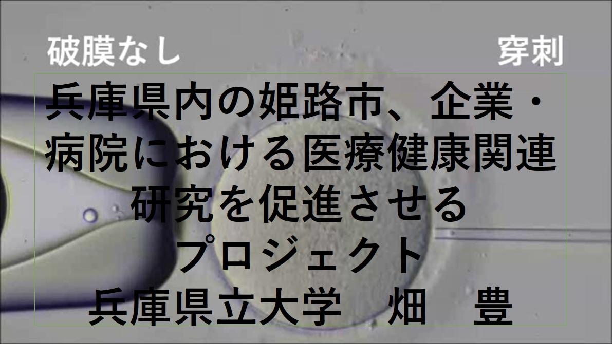 兵庫県内の姫路市、企業・病院における医療健康関連研究を促進させるプロジェクト