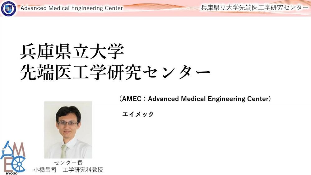 先端医工学研究センター(AMEC)