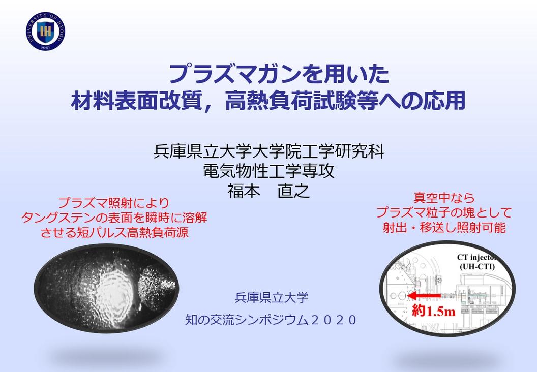 9. プラズマガンを用いた材料表面改質、高熱負荷試験等への応用