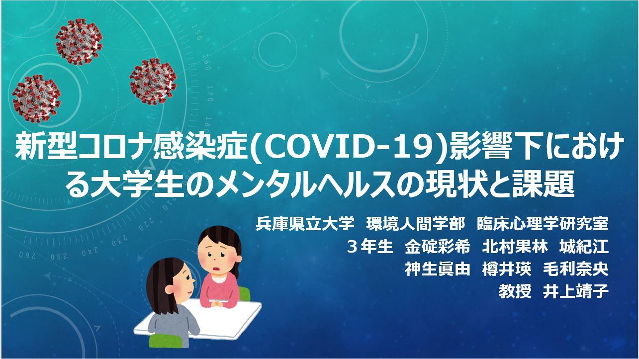 54. 新型コロナ感染症(COVID-19)影響下における大学生のメンタルヘルスの現状と課題