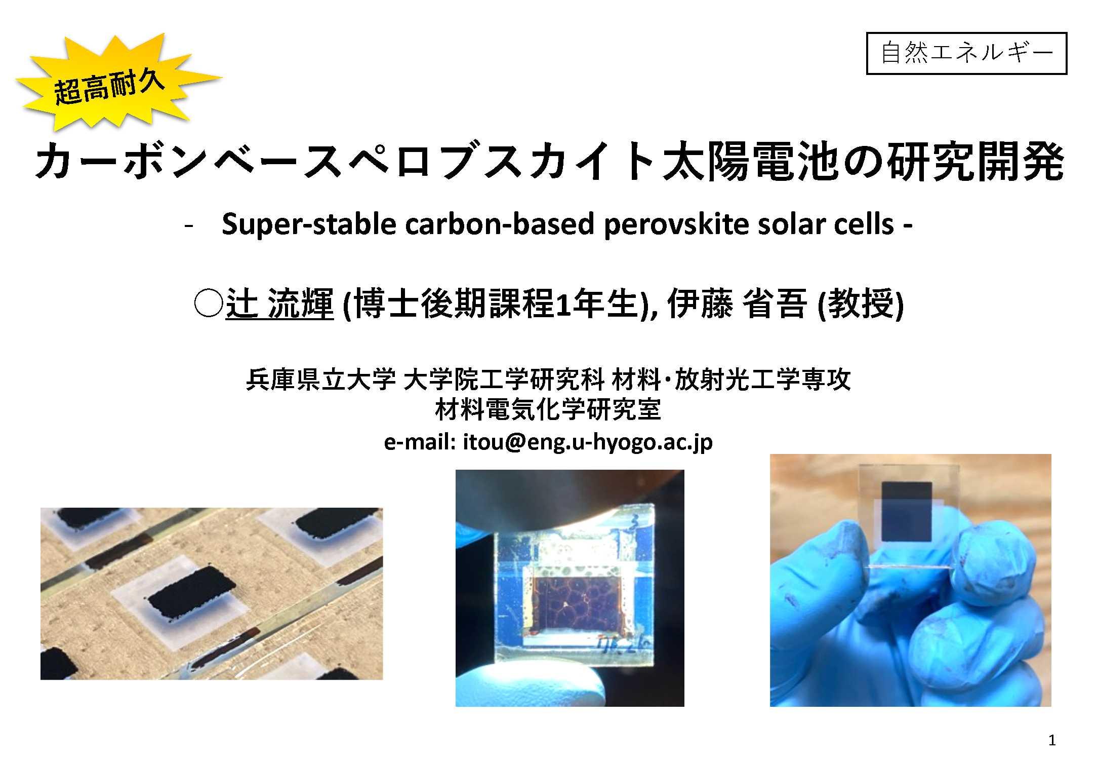 22. 超高耐久カーボンベースペロブスカイト太陽電池の研究開発