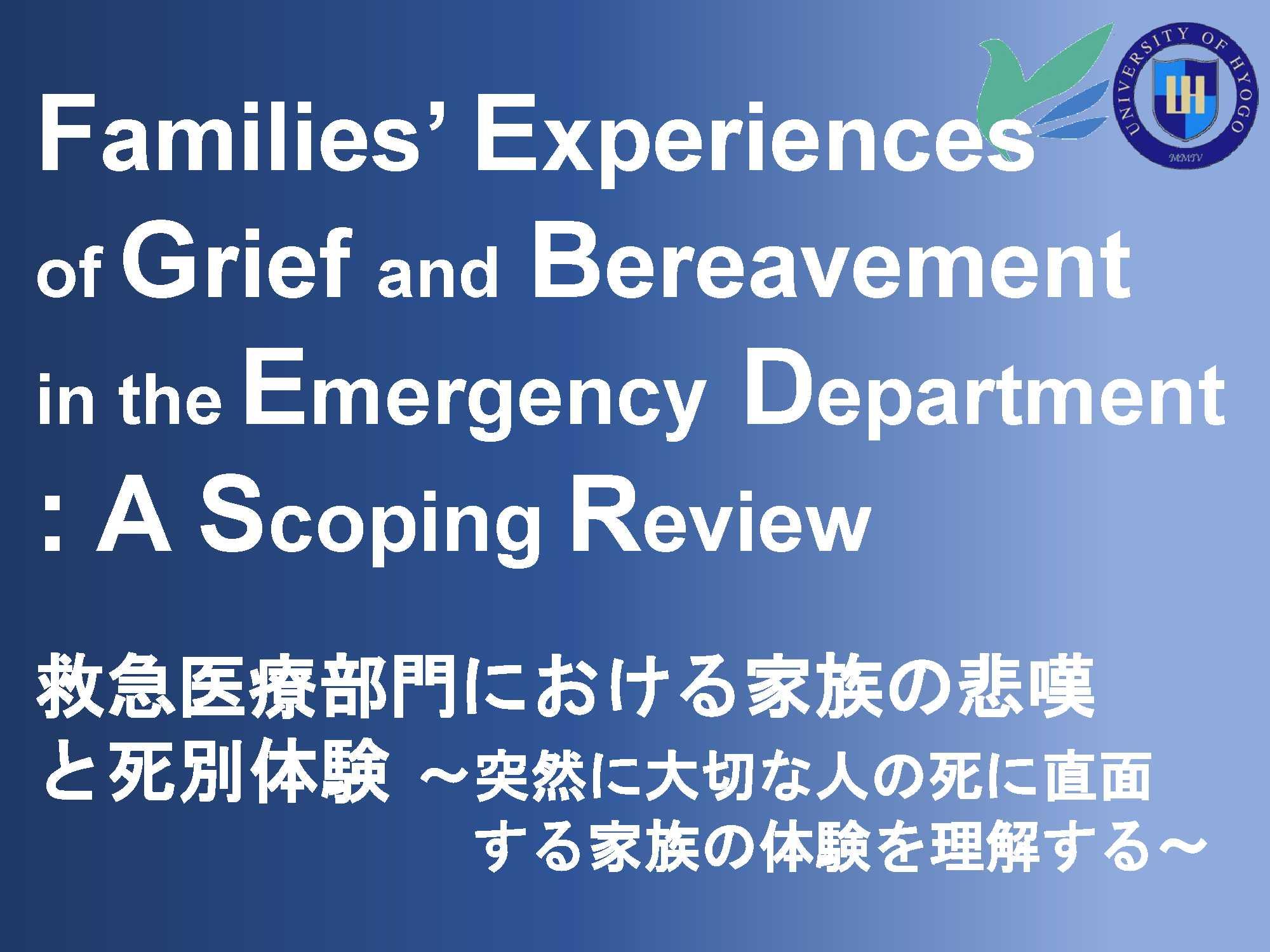 78 救急医療部門における家族の悲嘆と死別体験 ~突然に大切な人の死に直面する家族の体験を理解する~
