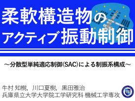 36 柔軟構造物のアクティブ振動制振 ~分散型単純適応制御(SAC)による制振系構成~