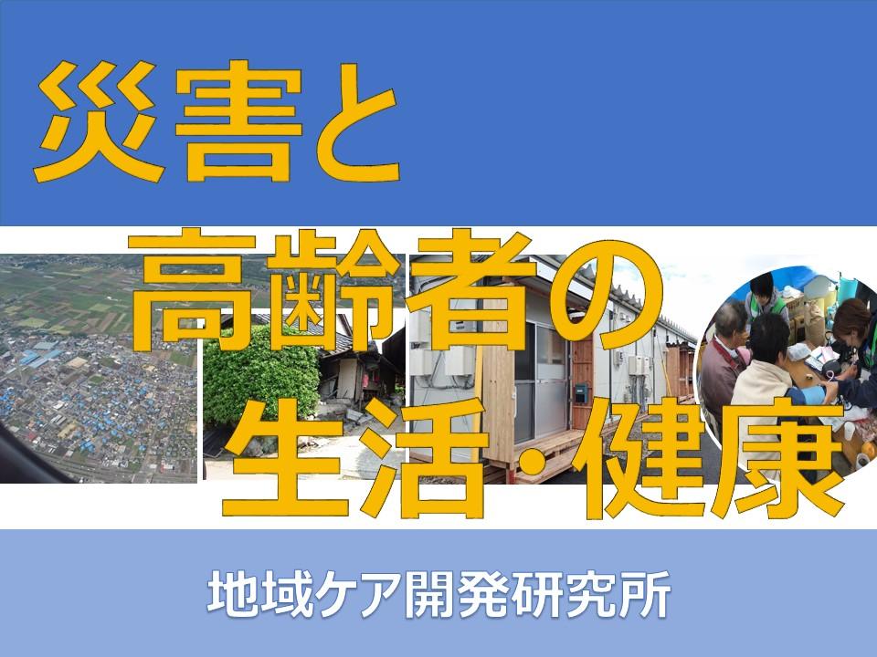 41. 災害が高齢者の生活と健康に及ぼす影響 ~平成28年熊本地震高齢者の健康問題とニーズに関する調査より~