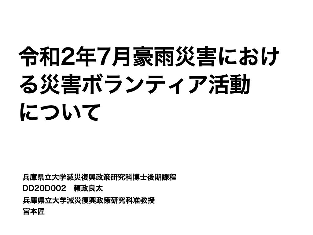 49. 令和2年7月豪雨災害における災害ボランティア活動について