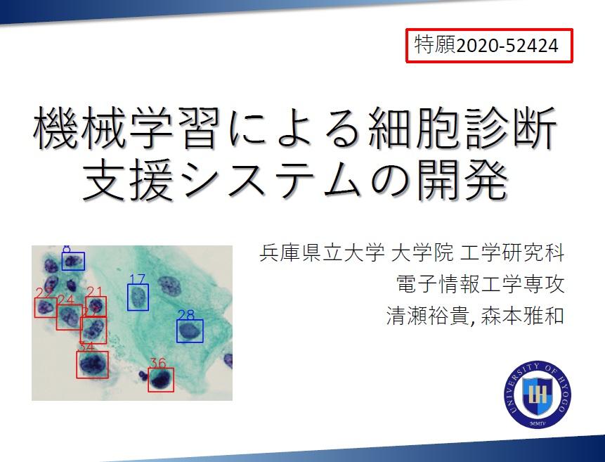 38. 機械学習による細胞診断支援システムの開発