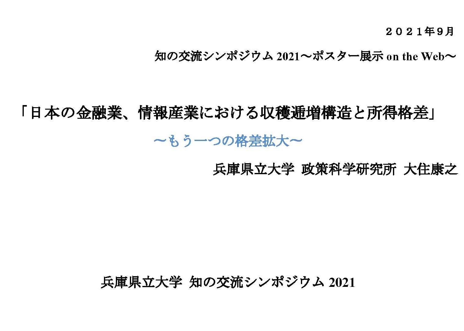 87 日本の金融業、情報産業における収穫逓増構造と所得格差 ~もう一つの格差拡大~