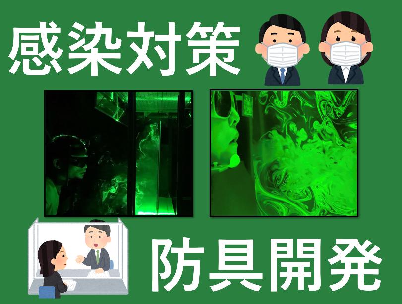 12 マスク周りの呼吸流れの可視化技術を利用した『新しい生活様式』の検証と『新しい教育様式』および『新しい研究様式』の提案