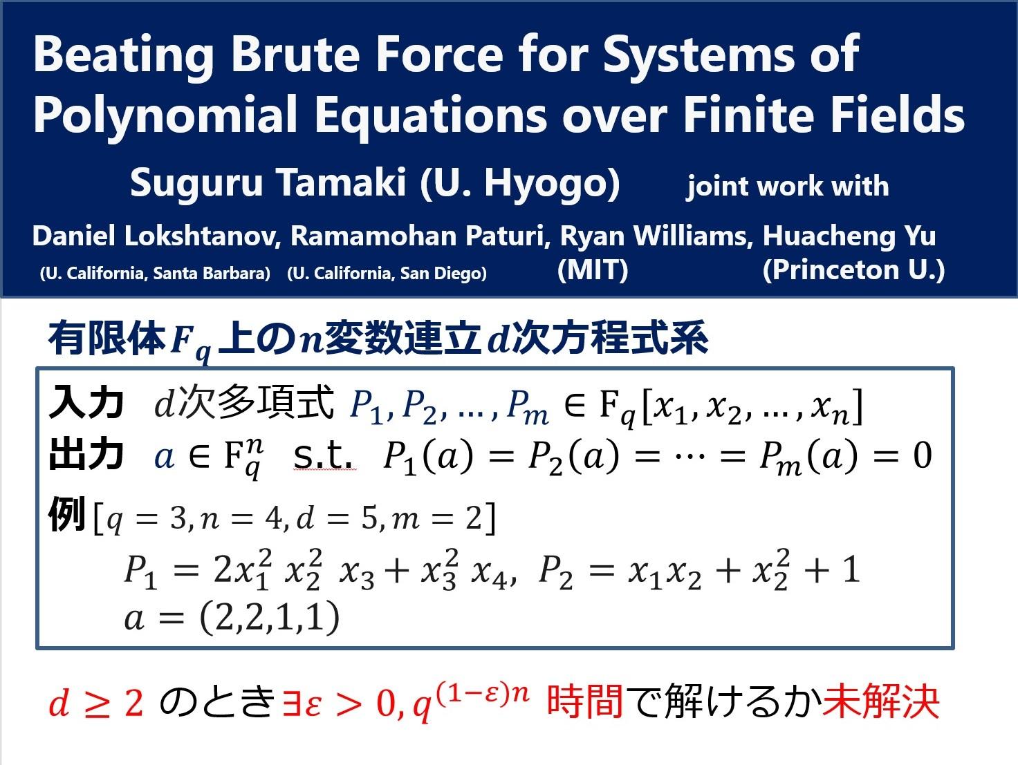 91 有限体上の多変数連立代数方程式系に対する総当り探索の打破 ~アルゴリズムの基礎研究と暗号解析への応用~