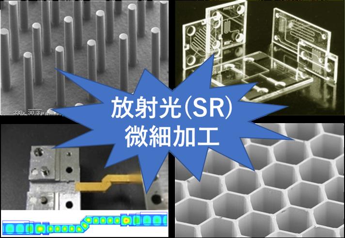 55 SR光プロセスによるFEPの高精度ドライエッチング ~放射光照射による微細加工プロセスの開発~